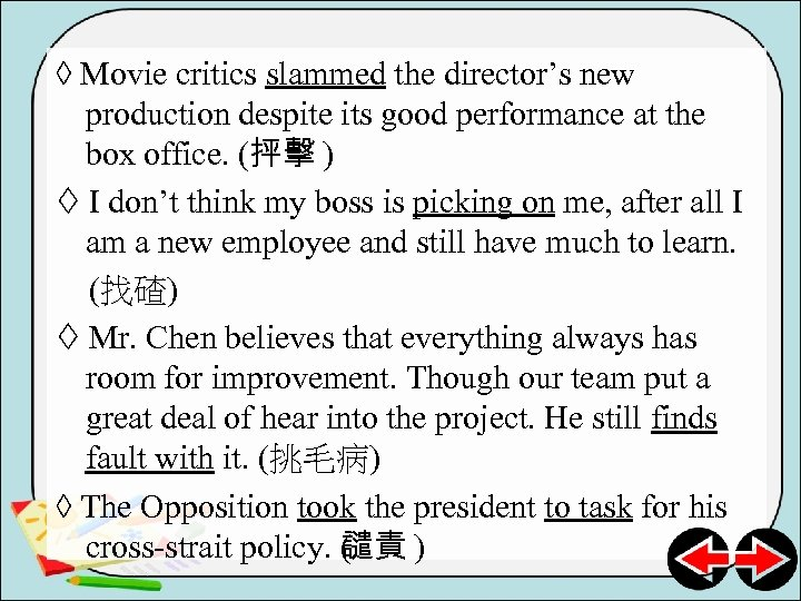 ◊ Movie critics slammed the director's new production despite its good performance at the