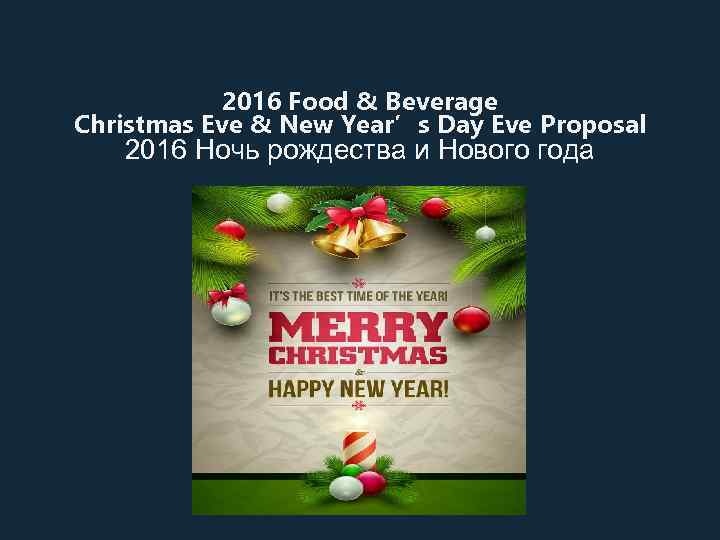 2016 Food & Beverage Christmas Eve & New Year's Day Eve Proposal 2016 Ночь