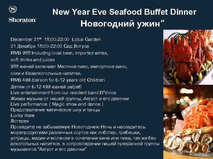 "New Year Eve Seafood Buffet Dinner Новогодний ужин"" December 31 st 18: 00 -22:"