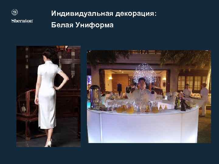 Индивидуальная декорация: Белая Униформа