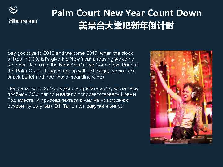 Palm Court New Year Count Down 美景台大堂吧新年倒计时 Say goodbye to 2016 and welcome 2017,