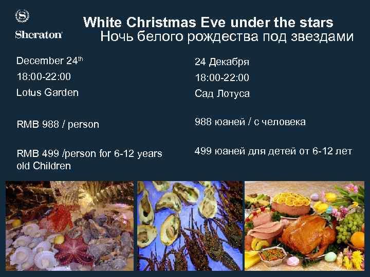 White Christmas Eve under the stars Ночь белого рождества под звездами December 24 th