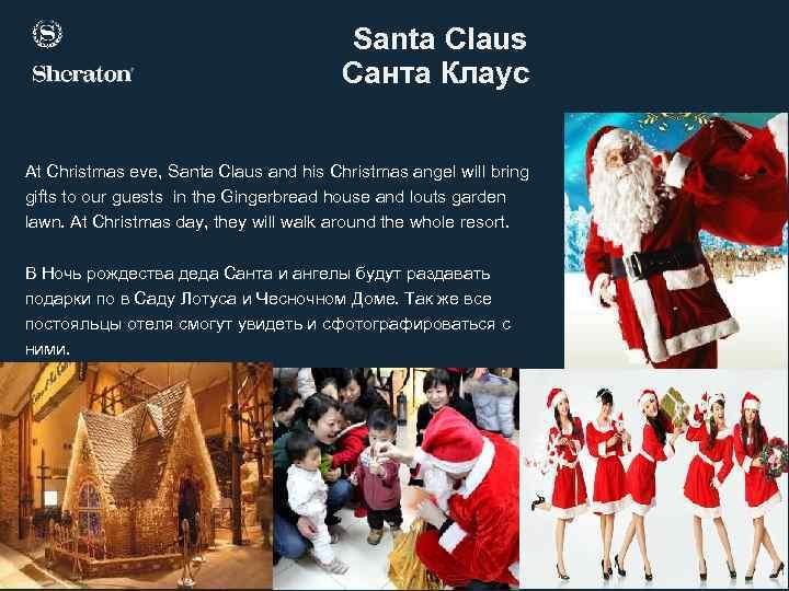 Santa Claus Санта Клаус At Christmas eve, Santa Claus and his Christmas angel will