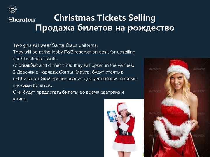 Christmas Tickets Selling Продажа билетов на рождество Two girls will wear Santa Claus uniforms.