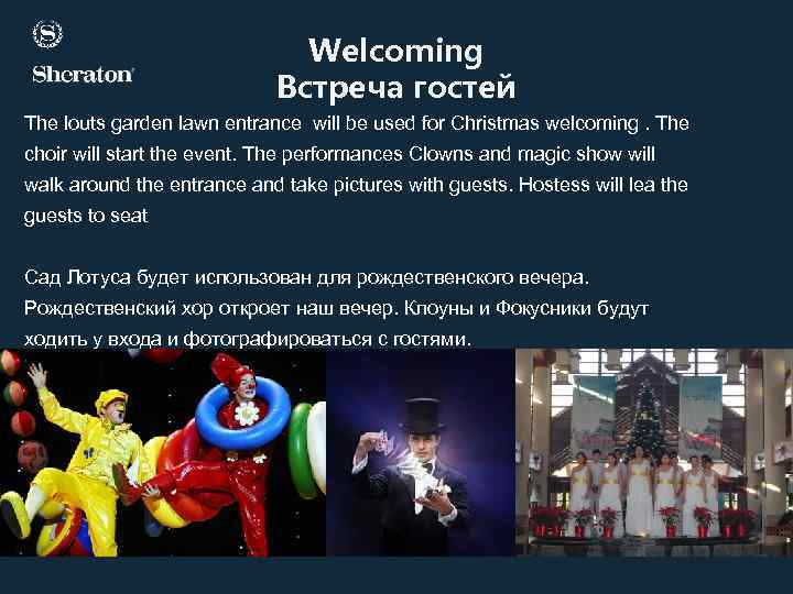 Welcoming Встреча гостей The louts garden lawn entrance will be used for Christmas welcoming.