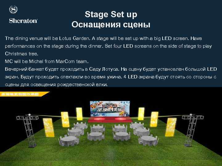 Stage Set up Оснащения сцены The dining venue will be Lotus Garden. A stage