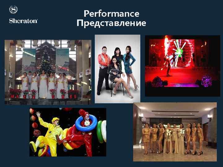Performance Представление