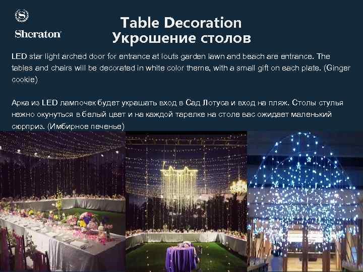 Table Decoration Укрошение столов LED star light arched door for entrance at louts garden