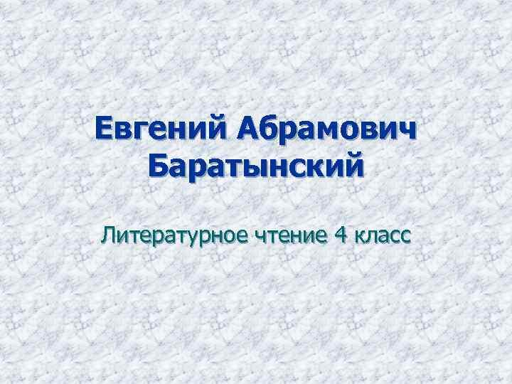 Евгений Абрамович Баратынский Литературное чтение 4 класс