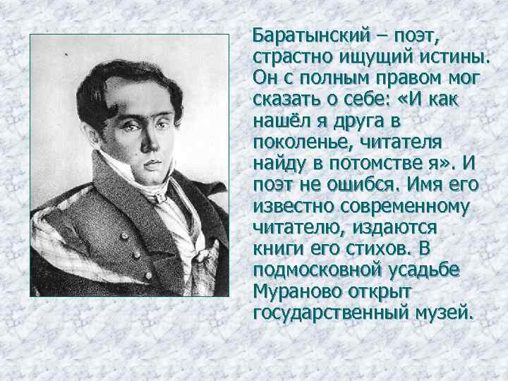Баратынский – поэт, страстно ищущий истины. Он с полным правом мог сказать о