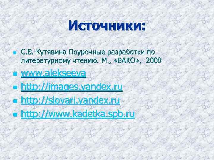 Источники: n n n С. В. Кутявина Поурочные разработки по литературному чтению. М. ,