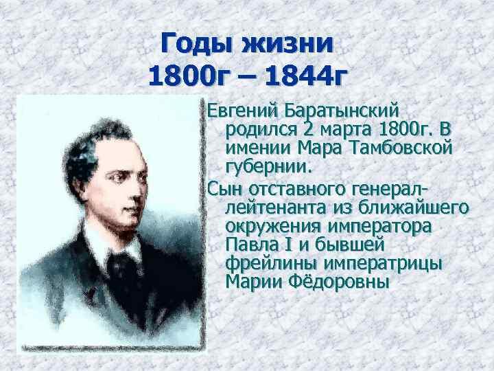 Годы жизни 1800 г – 1844 г Евгений Баратынский родился 2 марта 1800 г.