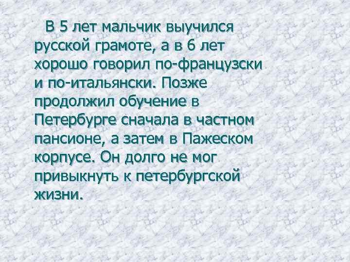 В 5 лет мальчик выучился русской грамоте, а в 6 лет хорошо говорил