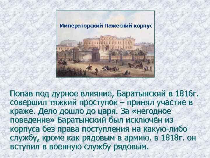 Императорский Пажеский корпус Попав под дурное влияние, Баратынский в 1816 г. совершил тяжкий проступок