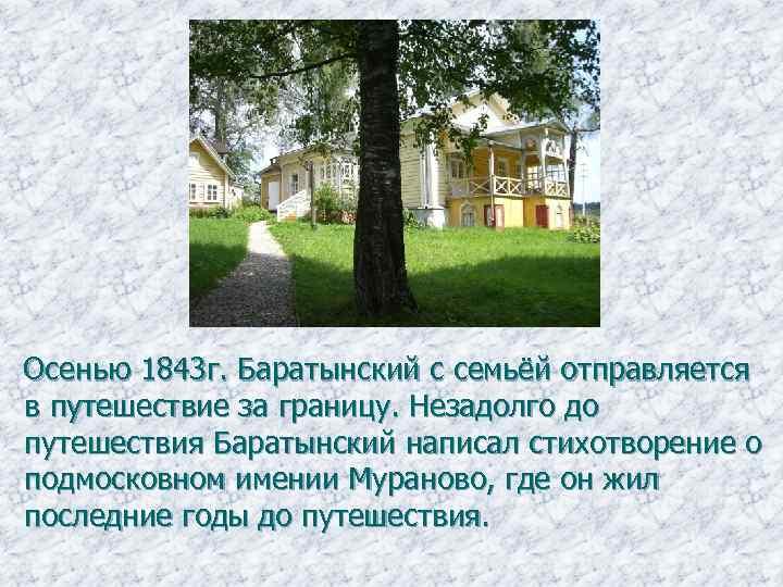 Осенью 1843 г. Баратынский с семьёй отправляется в путешествие за границу. Незадолго до