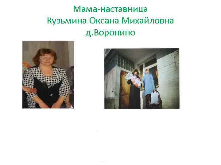 Мама-наставница Кузьмина Оксана Михайловна д. Воронино