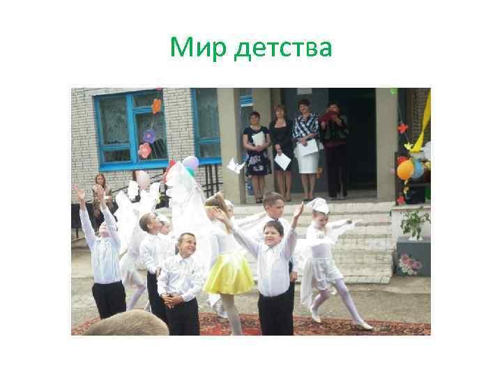 Мир детства