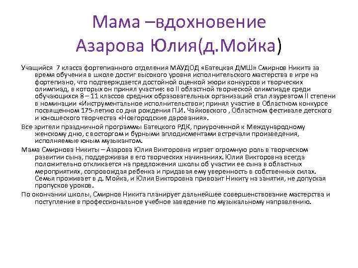 Мама –вдохновение Азарова Юлия(д. Мойка) Учащийся 7 класса фортепианного отделения МАУДОД «Батецкая ДМШ» Смирнов