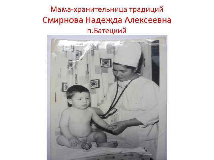 Мама-хранительница традиций Смирнова Надежда Алексеевна п. Батецкий