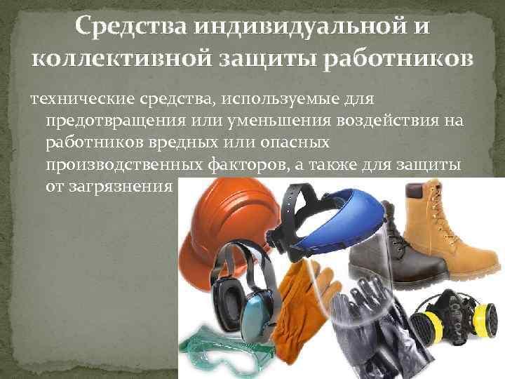 средство комплексное индивидуальной защиты шпаргалки труда по охране