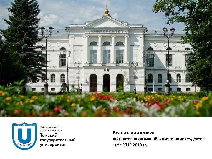 Реализация проекта «Развитие иноязычной компетенции студентов ТГУ» 2016 -2018 гг.
