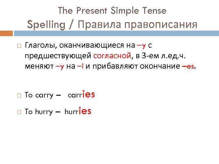 The Present Simple Tense Spelling / Правила правописания Глаголы, оканчивающиеся на –y с предшествующей