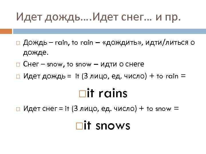 Идет дождь…. Идет снег… и пр. Дождь – rain, to rain – «дождить» ,