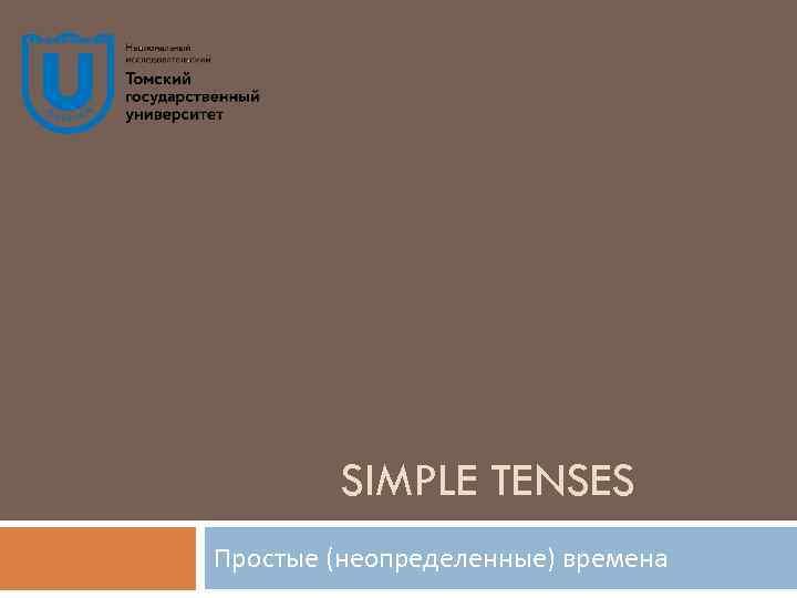 SIMPLE TENSES Простые (неопределенные) времена