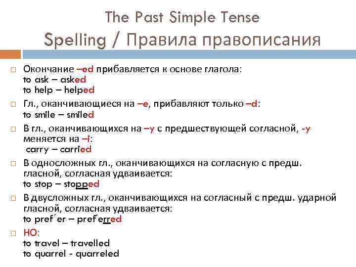 The Past Simple Tense Spelling / Правила правописания Окончание –ed прибавляется к основе глагола: