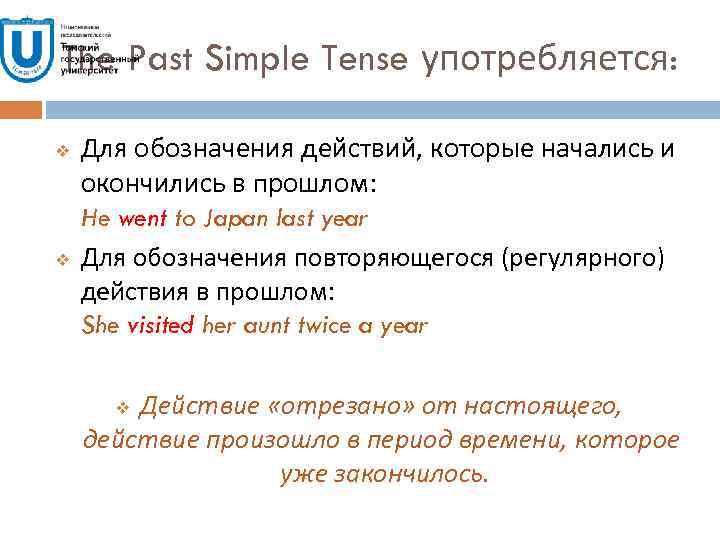 The Past Simple Tense употребляется: v v Для обозначения действий, которые начались и окончились
