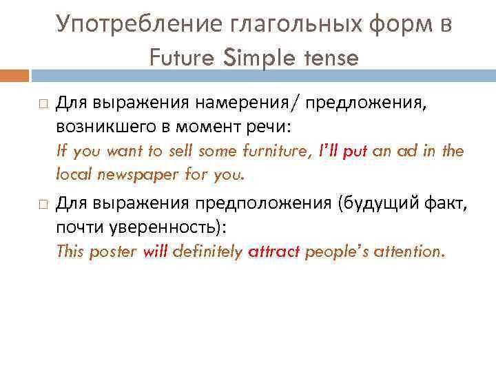 Употребление глагольных форм в Future Simple tense Для выражения намерения/ предложения, возникшего в момент