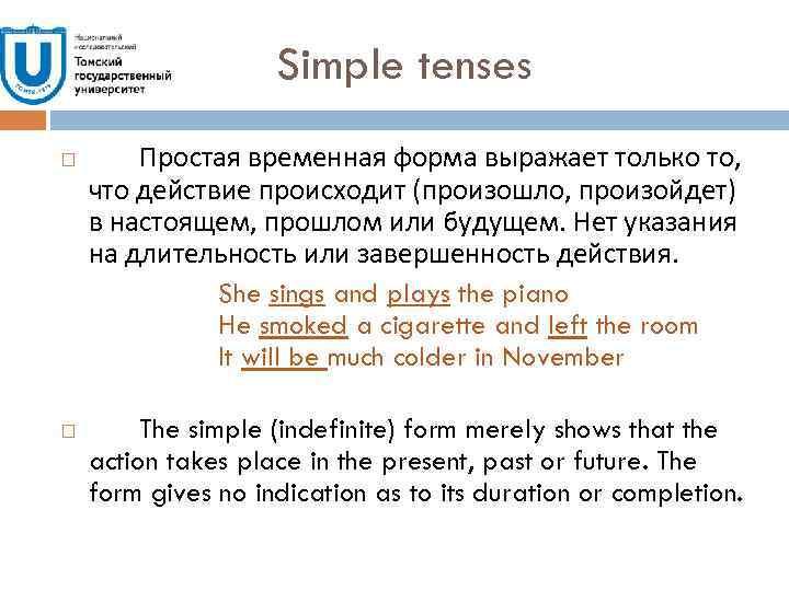 Simple tenses Простая временная форма выражает только то, что действие происходит (произошло, произойдет) в
