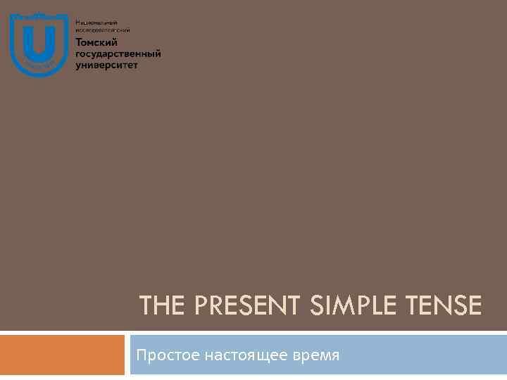 THE PRESENT SIMPLE TENSE Простое настоящее время
