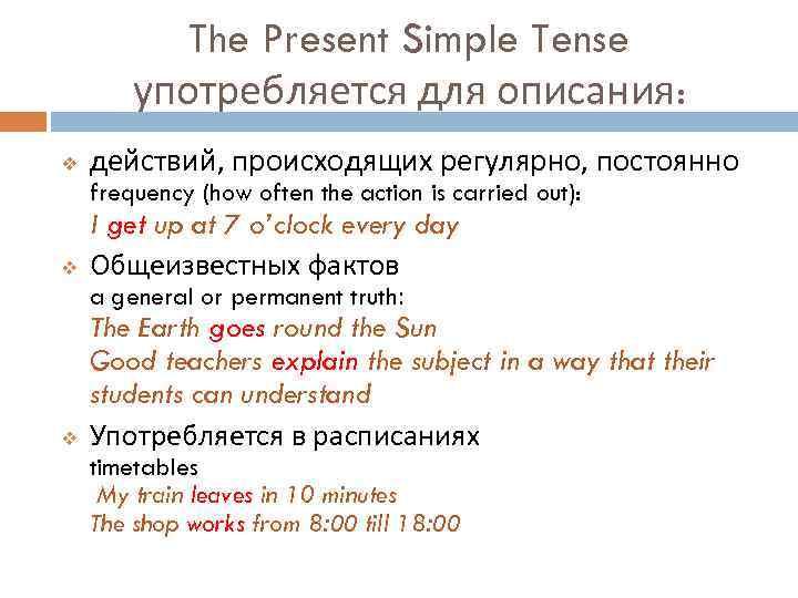 The Present Simple Tense употребляется для описания: v действий, происходящих регулярно, постоянно frequency (how