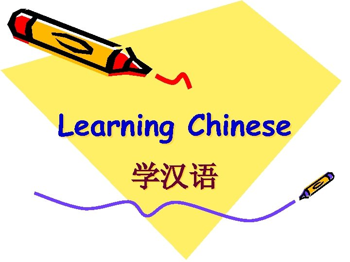 Learning Chinese 学汉语