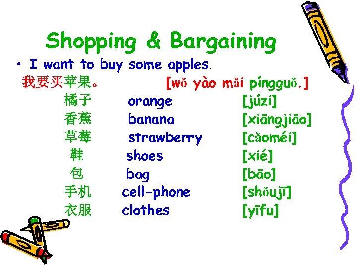 Shopping & Bargaining • I want to buy some apples. 我要买苹果。 [wǒ yào mǎi