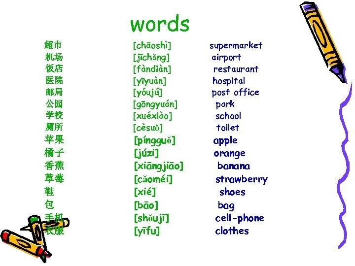 words 超市 机场 饭店 医院 邮局 公园 学校 厕所 苹果 橘子 香蕉 草莓 鞋
