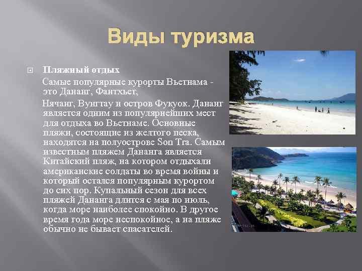 Виды туризма Пляжный отдых Самые популярные курорты Вьетнама - это Дананг, Фантхьет, Нячанг, Вунгтау