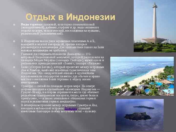 Отдых в Индонезии Виды туризма: пляжный, культурно-познавательный (экскурсионный), дайвинг, серфинг и др. виды активного
