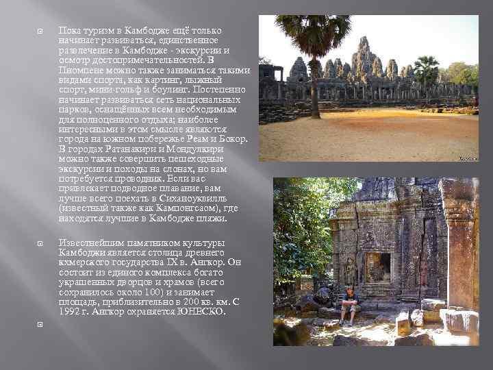 Пока туризм в Камбодже ещё только начинает развиваться, единственное развлечение в Камбодже -