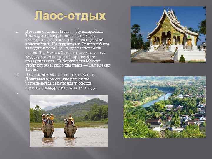 Лаос-отдых Древняя столица Лаоса — Луангпрабанг. Там хорошо сохранились 32 пагоды, возведенные еще до