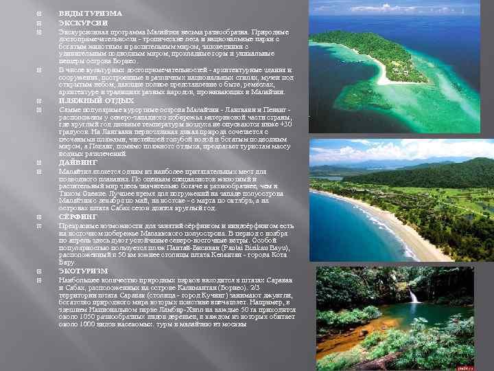 ВИДЫ ТУРИЗМА ЭКСКУРСИИ Экскурсионная программа Малайзии весьма разнообразна. Природные достопримечательности - тропические леса