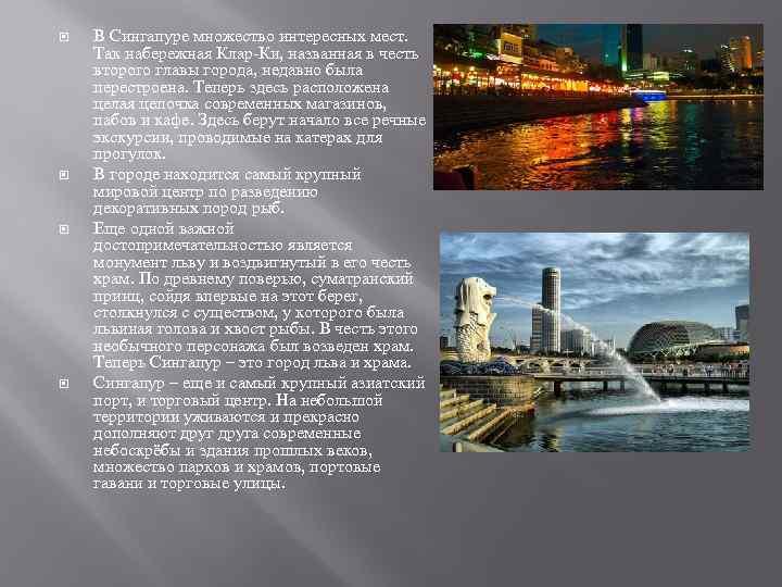 В Сингапуре множество интересных мест. Так набережная Клар-Ки, названная в честь второго главы