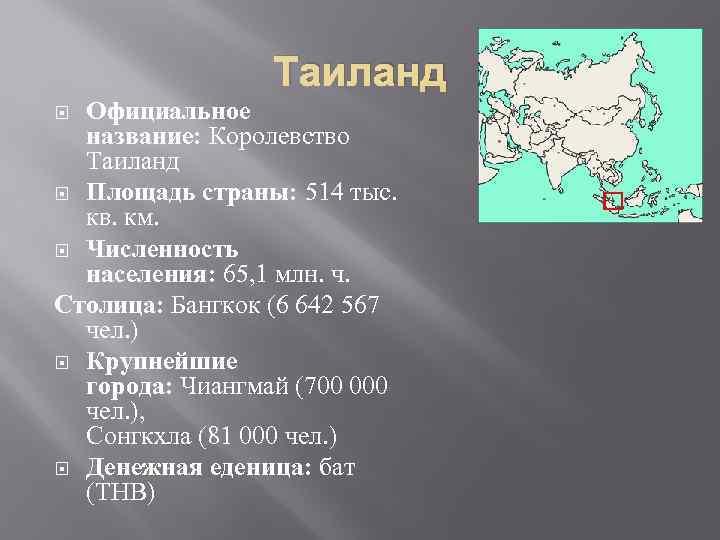 Таиланд Официальное название: Королевство Таиланд Площадь страны: 514 тыс. кв. км. Численность населения: 65,