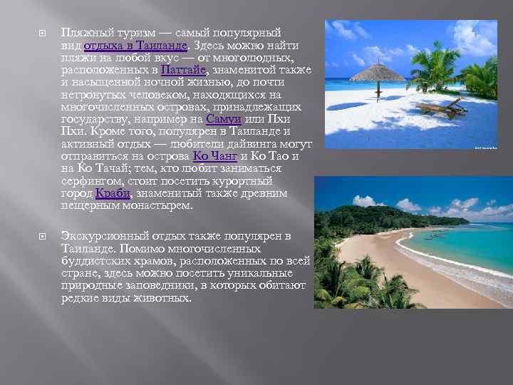 Пляжный туризм — самый популярный вид отдыха в Таиланде. Здесь можно найти пляжи