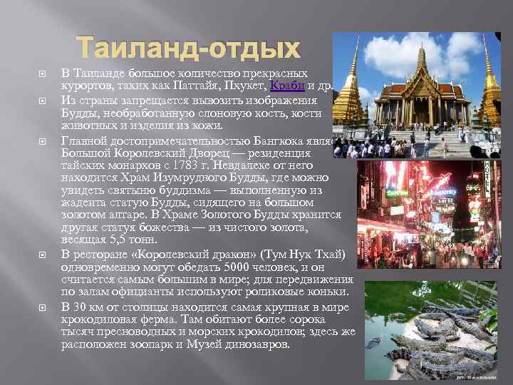 Таиланд-отдых В Таиланде большое количество прекрасных курортов, таких как Паттайя, Пхукет, Краби и др.