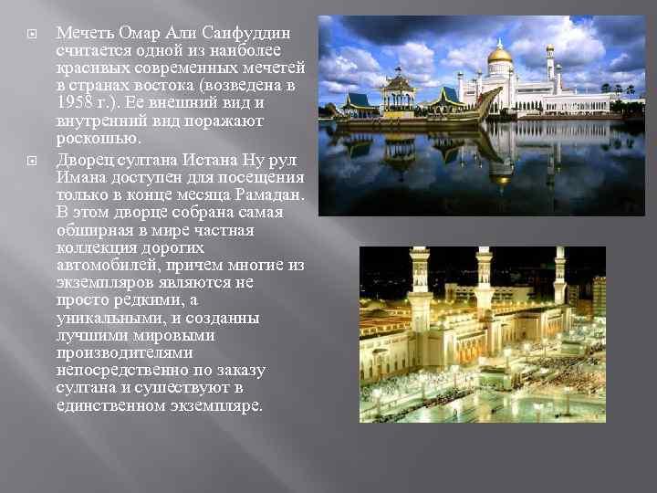Мечеть Омар Али Саифуддин считается одной из наиболее красивых современных мечетей в странах
