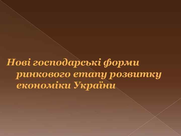 Нові господарські форми ринкового етапу розвитку економіки України
