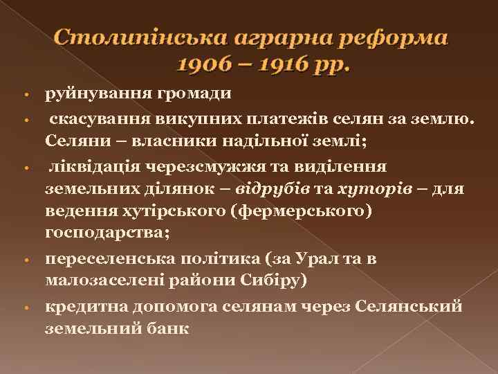 Столипінська аграрна реформа 1906 – 1916 рр. • руйнування громади • скасування викупних платежів