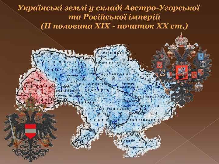 Українські землі у складі Австро-Угорської та Російської імперій (ІІ половина ХІХ - початок ХХ